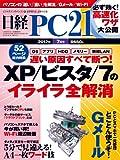 日経 PC 21 (ピーシーニジュウイチ) 2012年 07月号 [雑誌] [雑誌] / 日経PC21 (著); 日経BP社 (刊)