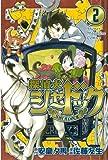 探偵犬シャードック(2) (週刊少年マガジンコミックス)
