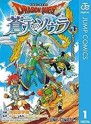 ドラゴンクエスト 蒼天のソウラ 1 (ジャンプコミックスDIGITAL)