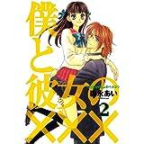 僕と彼女の××× 2巻 (コミックアヴァルス)