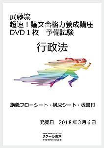 武藤流 超速!論文合格力養成講座DVD 予備試験 行政法