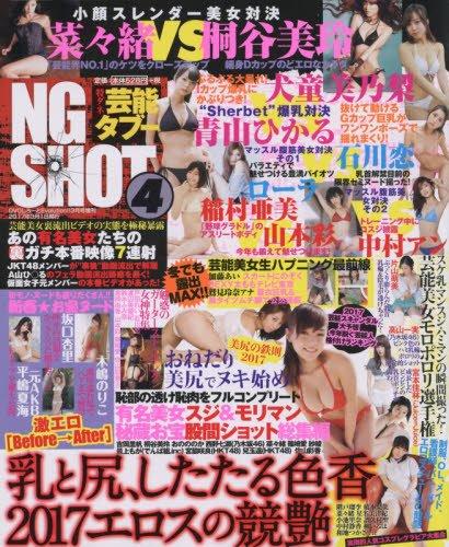 特ダネ芸能タブーNG SHOT(4) 2017年 03 月号 [雑誌]: DVDしろ~とEvolution!! 増刊の詳細を見る