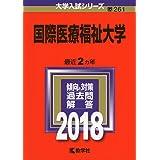 国際医療福祉大学 (2018年版大学入試シリーズ)