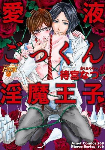 愛液ごっくん淫魔王子v (ジュネットコミックス ピアスシリーズ)の詳細を見る