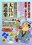 大江戸酒道楽 (SPコミックス SPポケットワイド)