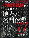 週刊東洋経済 2017年10/28号 [雑誌](日本を動かす 地方の名門企業77)