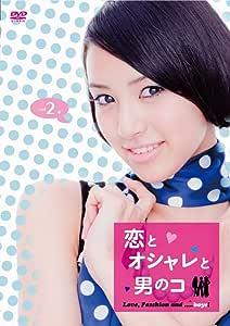 恋とオシャレと男のコ Vol.2 [DVD]