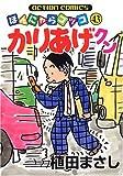 かりあげクン 43 (アクションコミックス)