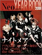 Neo genesis 2008 YEARBOOK (SOFTBANK MOOK)()