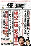 月刊紙の爆弾 2015年 11 月号 [雑誌] 画像