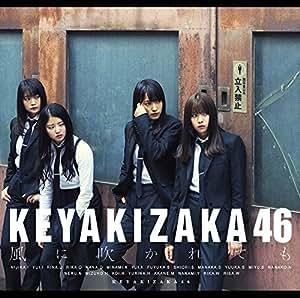 風に吹かれても(Type-B)(DVD付)