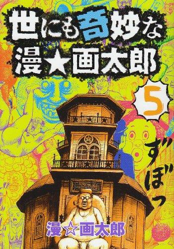 世にも奇妙な漫・画太郎 5 (ヤングジャンプコミックス)の詳細を見る