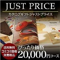 カタログギフト CATALOG GIFT 20000円JUST PRICEコース ジャストプライス