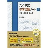 たくや式中学英語ノート7 (たくや式中学英語ノートシリーズ)