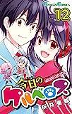 今日のケルベロス 12巻 (デジタル版ガンガンコミックス)