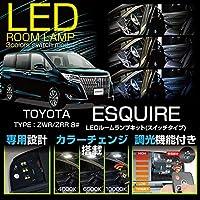 【調光・調色可】LEDルームランプキット Bセット/5点 トヨタ エスクァイア 【8#系】