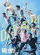男水! 上巻[Blu-ray]