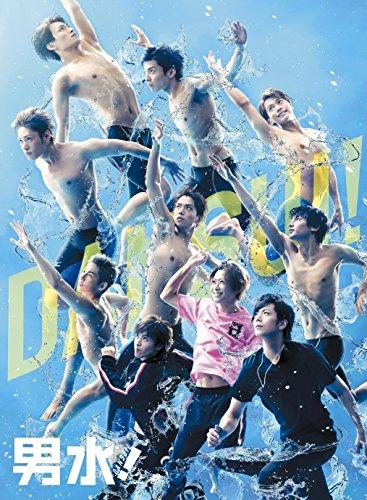 男水!  上巻[DVD]