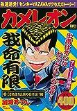 カメレオン OZ結成! 伝説の始まり!!編 アンコール刊行 (講談社プラチナコミックス)