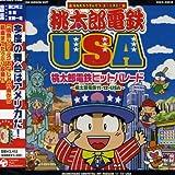 桃太郎電鉄ヒットパレード~桃太郎電鉄 11・12・USA~/関口和之