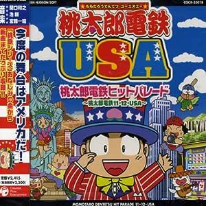 桃太郎電鉄ヒットパレード~桃太郎電鉄 11・12・USA~