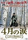 4月の涙  Aku Louhimies [DVD]