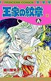 王家の紋章 53 (プリンセス・コミックス)
