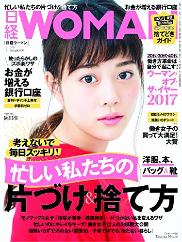 日経WOMAN2017年1月号の詳細を見る