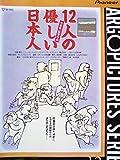 12人の優しい日本人 [レンタル落ち]