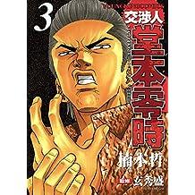 交渉人 堂本零時 (3) (ヤングキングコミックス)
