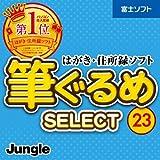 筆ぐるめ 23 select [ダウンロード]