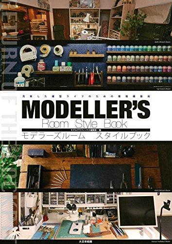 モデラーズルーム スタイルブック: 充実した模型ライフのための環境構築術...