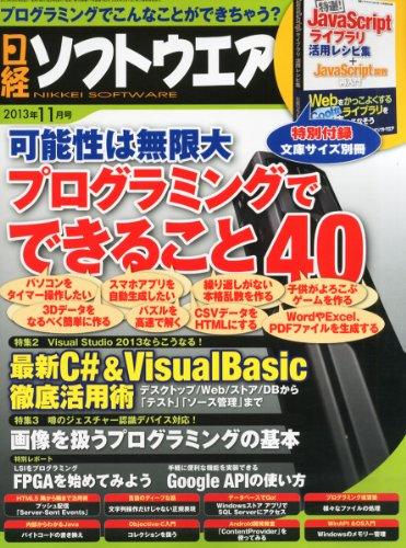 日経ソフトウエア 2013年 11月号の詳細を見る