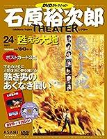 石原裕次郎シアター DVDコレクション 24号 『甦える大地』  [分冊百科]