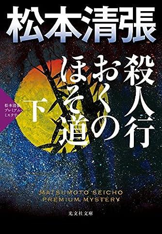殺人行おくのほそ道(下): 松本清張プレミアム・ミステリー (光文社文庫プレミアム)