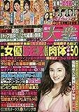 週刊大衆 2021年 5/31 号 [雑誌]