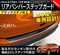 サムライプロデュース 新型 エクストレイル T32 後期 リアバンパーステップガード ブラックステン パーツ カスタム アクセサリー ガーニッシュ
