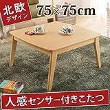 家具 便利 こたつ 北欧 正方形 人感センサー付きスクエアこたつ 75x75cm コタツ テーブル リビングテーブル 座卓 ローテーブル センターテーブル 節電 おしゃれ 一人暮らし 木製 ナチュラル