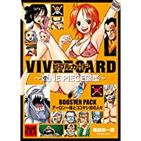 VIVRE CARD~ONE PIECE図鑑~ BOOSTER SET アーロン一味とココヤシ村の人々 (コミックス)