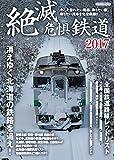 絶滅危惧鉄道2017 (イカロス・ムック)