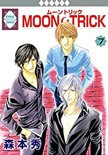 MOON・TRICK 第01-07巻
