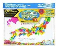日本列島ジグソーDX (社会科常識)