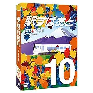 駅すぱあと(Windows)2017年10月