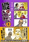 殿といっしょ 3 (MFコミックス)