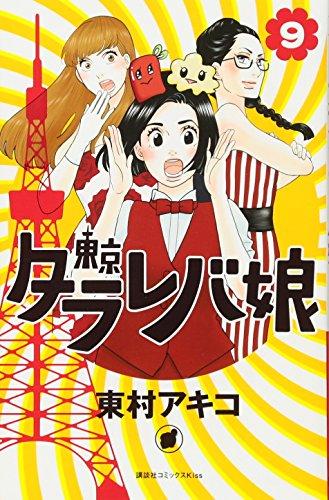 東京タラレバ娘(9)<完> (KC KISS)の詳細を見る