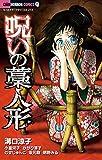呪いの藁人形 (ちゃおホラーコミックス)