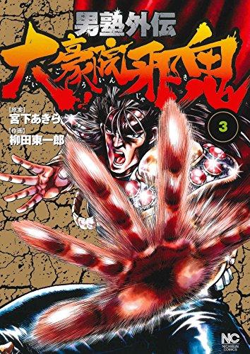 男塾外伝 大豪院邪鬼(3) (ニチブンコミックス)