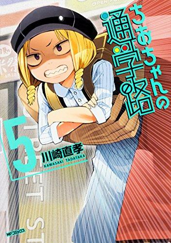 ちおちゃんの通学路 5 (MFコミックス フラッパーシリーズ)の詳細を見る