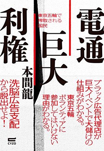 電通巨大利権~東京五輪で搾取される国民の詳細を見る