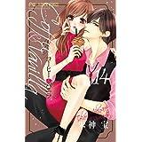 コーヒー&バニラ (14) (Cheeseフラワーコミックス)